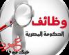 وظائف خالية في الحكومة المصرية لشهر فبراير 2017