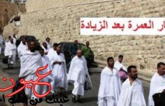 أسعار تأشيرة العمرة الجديدة في مصر بعد قرارات السعودية الأخيرة