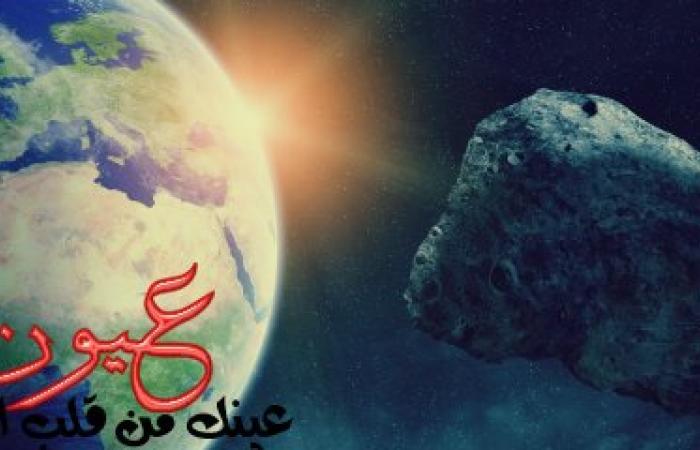 «ناسا»| كويكب ضخم يتجه إلى الأرض في فبراير: تحذيرات خطيرة إذا حدث الاصطدام