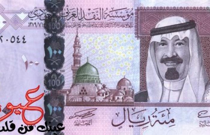 انخفاض سعر الريال السعودي اليوم السبت 28/1/2017