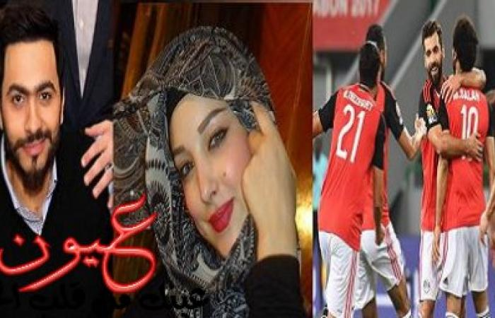 تعليق بسمة بوسيل زوجة تامر حسنى على خسارة منتخب بلدها أمام مصر وكيف كان رد فعل زوجها
