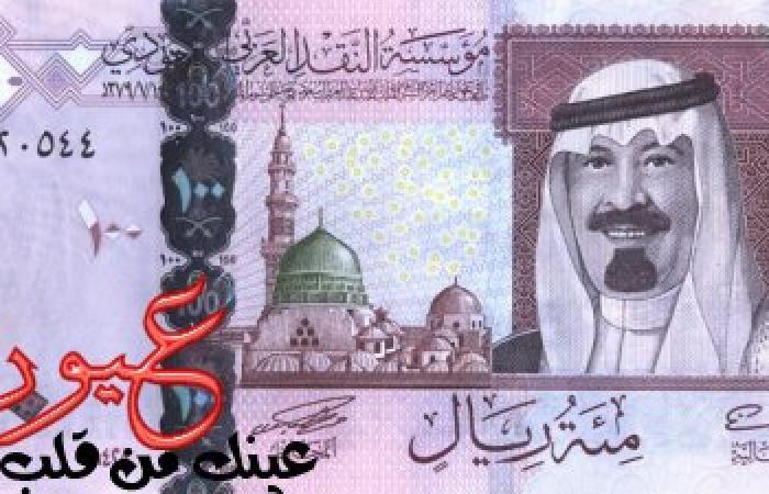 ارتفاع سعر الريال السعودي اليوم الثلاثاء 31/1/2017