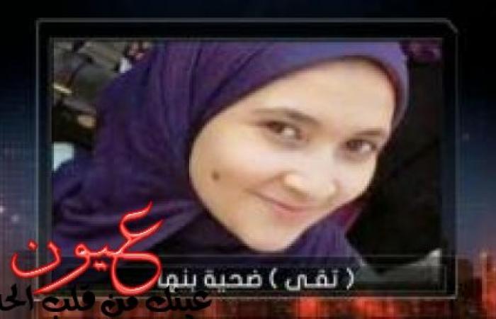 بالفيديو || تفاصيل جديدة فى مقتل «عروس بنها» بـ 19 طعنة قبل الزفاف