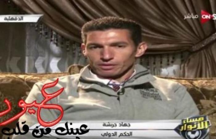 فيديو| جهاد جريشة: لم أعتذر لجمهور الزمالك لهذا السبب