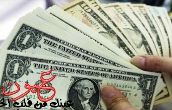 سعر الدولار اليوم الجمعة 12 مايو 2017 بالبنوك والسوق السوداء