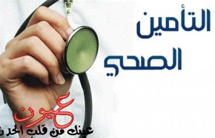 كيفية تسجيل علاج فيروس سى من خلال موقع التأمين الصحى