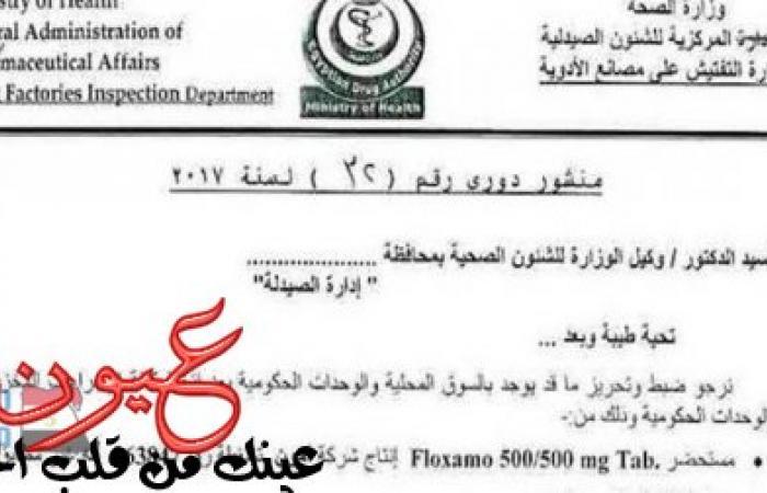 منشور من وزارة الصحة بحظر استخدام مضاد حيوى لعدم صلاحيته للاستخدام الآدمى