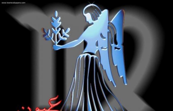 حظك اليوم برج العذراء الاحد 4/6/2018 على الصعيد المهنى والعاطفى والصحى
