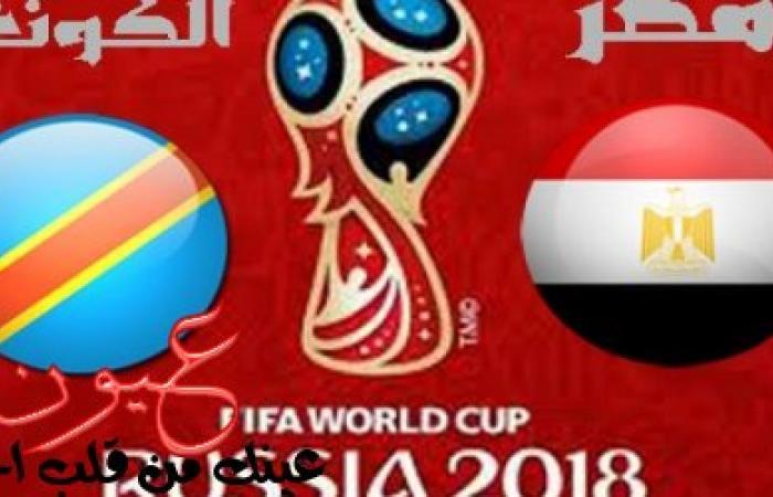 نتيجة مباراة مصر والكونغو اليوم والقنوات الناقلة .. تفاصيل المباراة لحظة بلحظة