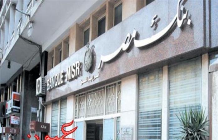 تراجع بنك مصر في قراراه بخفض الفائدة على الودائع وحسابات التوفير
