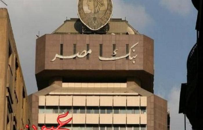 بنك مصر يكشف عن موعد إلغاء شهادات الادخار ذات عائد ال 20%