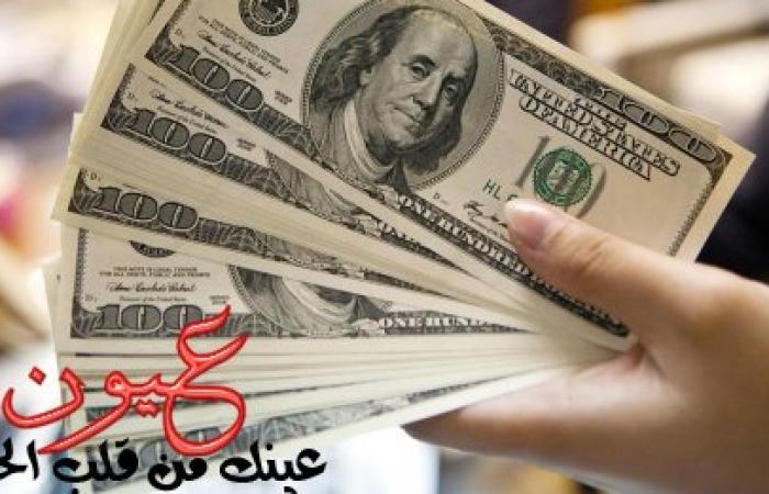 سعر الدولار اليوم اﻹثنين 25 ديسمبر 2017 بالبنوك والسوق السوداء