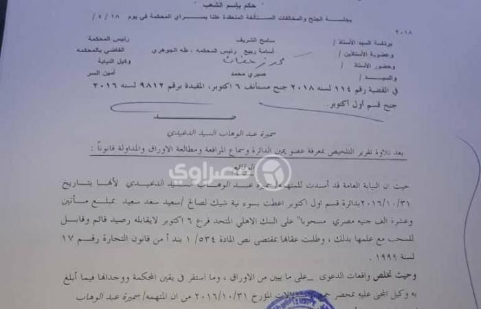 """مستندات  حبس مالكة قناة سنة بتهمة إصدار شيك بدون رصيد للنائب """"حساسين"""""""
