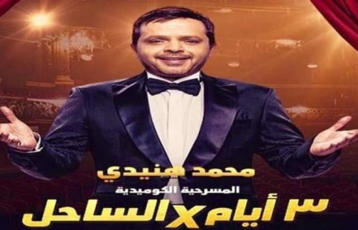شاهد| قبل بدء العرض.. محمد هنيدي في كواليس مسرحيته «3 أيام في الساحل»