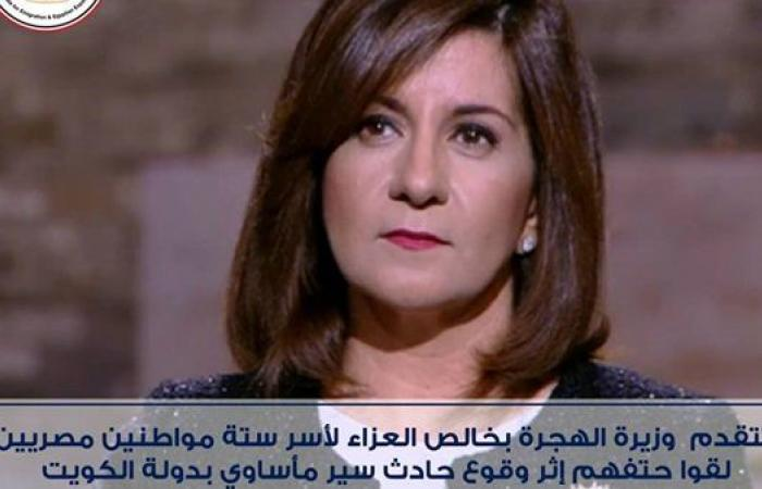 أول تعليق من وزيرة الهجرة حول مصرع 6 مصريين بالكويت
