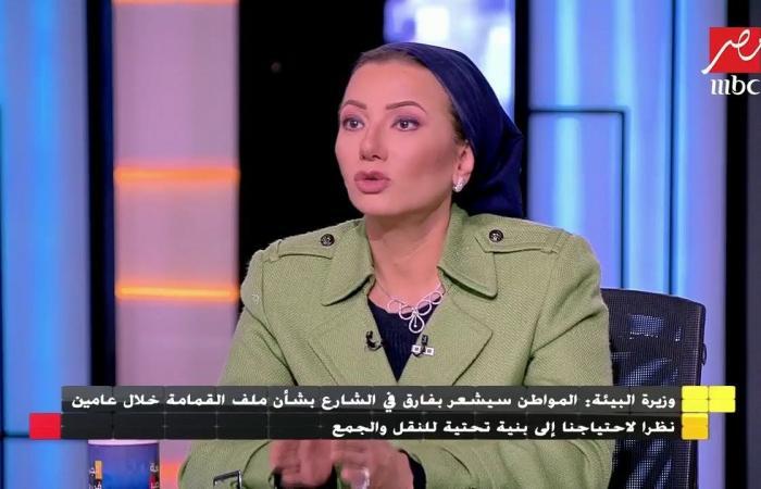 فيديو.. وزيرة البيئة: لانية لبيع أو خصخصة المحميات الطبيعية