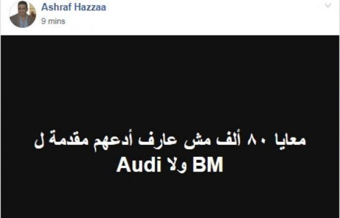 إنخفاض الدولار بسبب الحملة .. بيان عاجل من «منصور شيفروليه» بسبب «خليها تصدي» .. وتصعيد