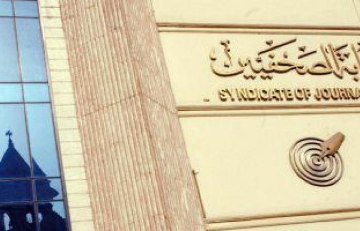 """""""الصحفيين"""" تواصل تلقى طلبات الترشح فى انتخابات التجديد النصفى لليوم الثالث"""