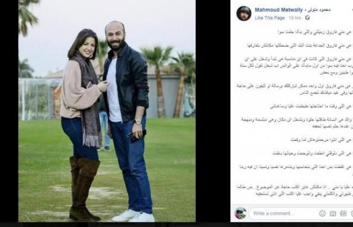 """السوشيال ميديا تتعاطف مع """"منى فاروق"""" بعد حوارها المصور.. وفنان شهير يساندها (فيديو)"""