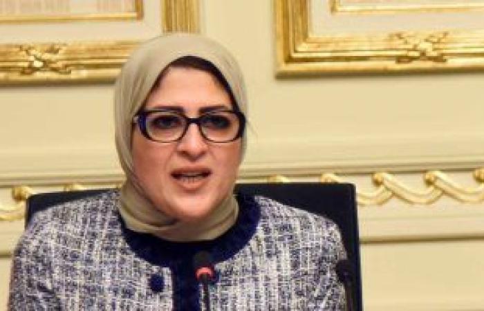 وزيرة الصحة: خفضنا تكلفة علاج فيروس سى من 80 ألف لـ50 دولارا بمصر