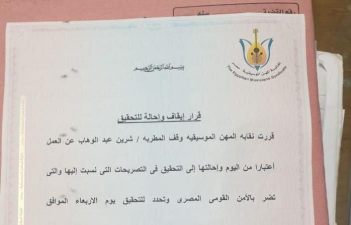 """حقيقة قرار نقابة """"الموسقيين""""بوقف شرين عبد الوهاب وعقوبة السجن بعد التصريحات المسيئة"""