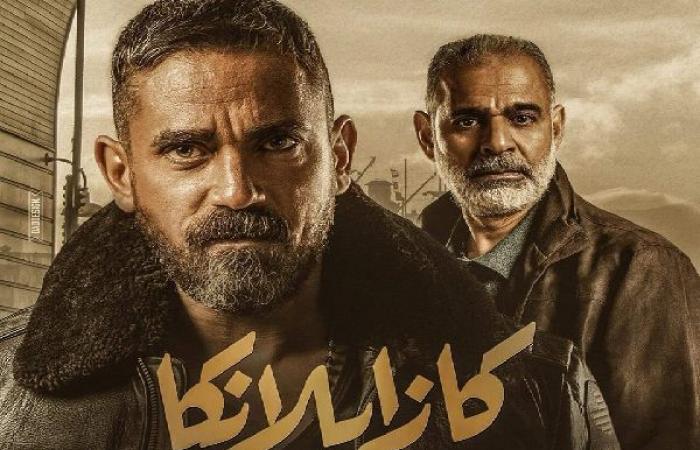 شاهد| شقاوة محمود البزاوي وأمير كرارة بـ«كازابلانكا»