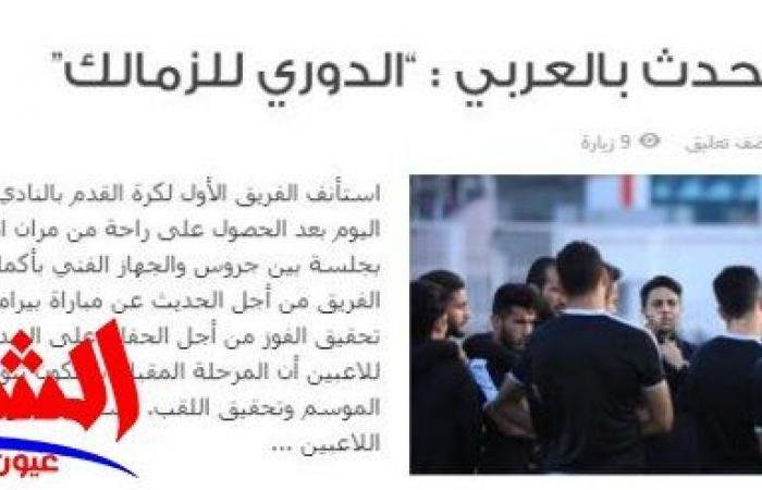 خطأ كارثي وقع فيه الموقع الرسمي لنادي الزمالك بوضع صورة مران النادي الأهلي بدلا من نادي الزمالك