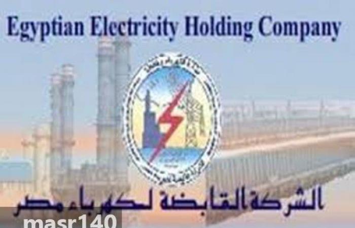 شكاوى شركة الكهرباء فاتورة أبريل 2019..تعرف على طرق تقديم شكوى عبر الرسائل القصيرة