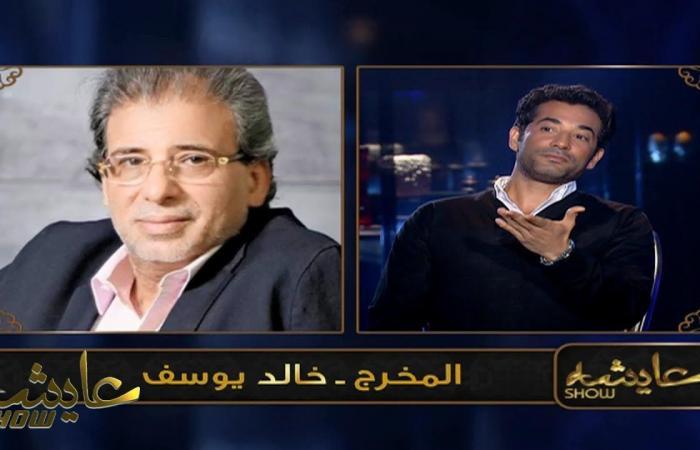 عمرو سعد يرد على خالد يوسف: لن نتعاون مجددا (فيديو)