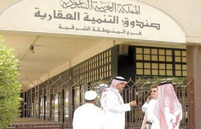 الصندوق  العقاري  السعودي يودع 868 مليون ريال لمستفيدي القرض المدعوم