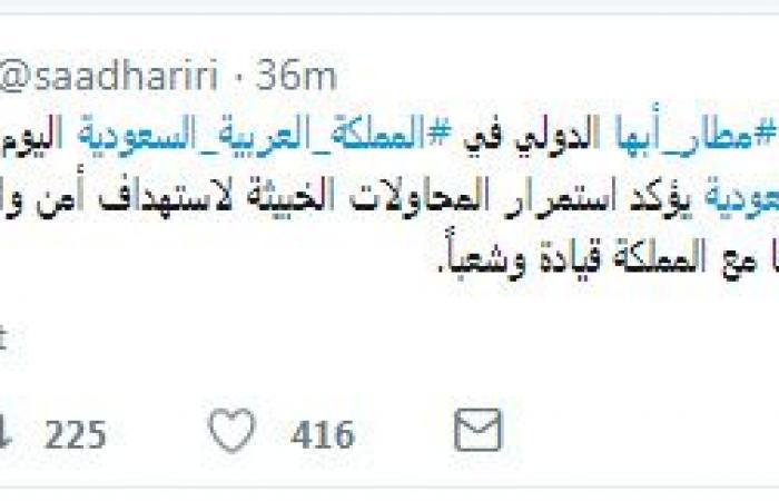 الحريري يدين الاعتداء على مطار أبها السعودي