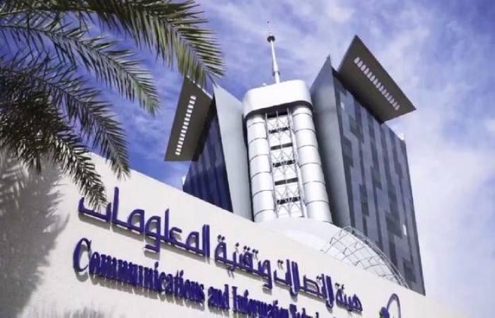 هيئة الاتصالات السعودية تستطلع الآراء حول اللائحة التنفيذية المحدثة