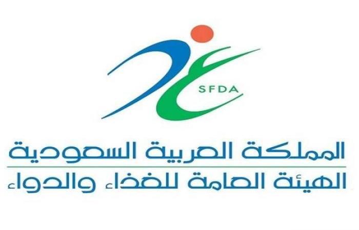 """""""الغذاء والدواء"""" السعودية تخفّض مدة الموافقة على تغييرات المستحضرات..بعد تسويقها"""