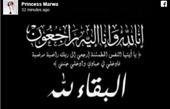 الصدمه أقوى من الحقيقة .. ملاك الموت يزور منزل «مروة اللبنانية»