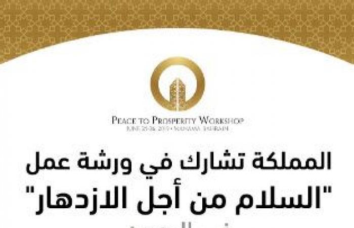 """إنفوجراف..السعودية تشارك بورشة عمل """"السلام من أجل الازدهار"""" بالبحرين"""