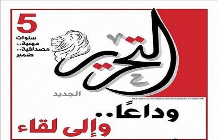جريدة التحرير المصرية تغلق في غضون شهرين