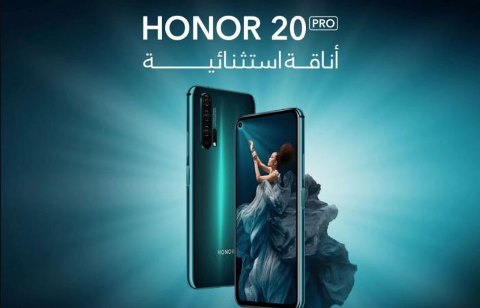 هاتف HONOR 20 PRO .. أداء قوي وتقنيات ذكية وسعر مناسب