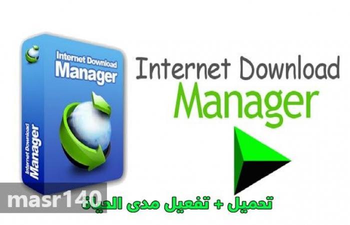 تحميل + تفعيل برنامج انترنت داونلود مانجر 2019 مدى الحياة بشكل مجاني كراك لجميع أنظمة الويندوز Internet Download Manager
