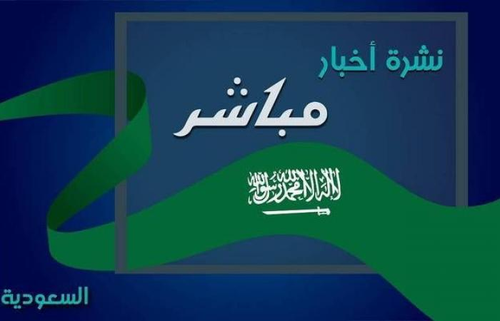 """إجازة اليوم الوطني ومستجدات طرح أرامكو يتصدران أخبار """"مباشر"""" بالسعودية..اليوم"""