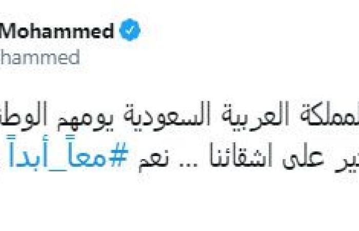 ماذا قال حكام ووزراء الإمارات عن اليوم الوطني السعودي؟