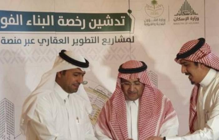 """""""إتمام"""" وأمانة الرياض""""يدشنان أول رخصة بناء فورية لـ""""مرسية"""" السكني"""