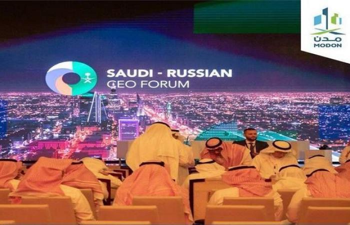"""""""مدن"""" السعودية تستعرض مزايا الاستثمار بالمناطق الصناعية أمام وفد روسي"""