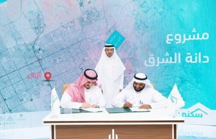 """""""سكني"""" يوقع عقود تنفيذ البنية التحتية لـ5 مخططات سكنية بالسعودية"""