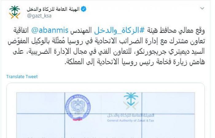 """""""الزكاة"""" توقع اتفاقية مع الضرائب الروسية..على هامش زيارة بوتين للسعودية"""