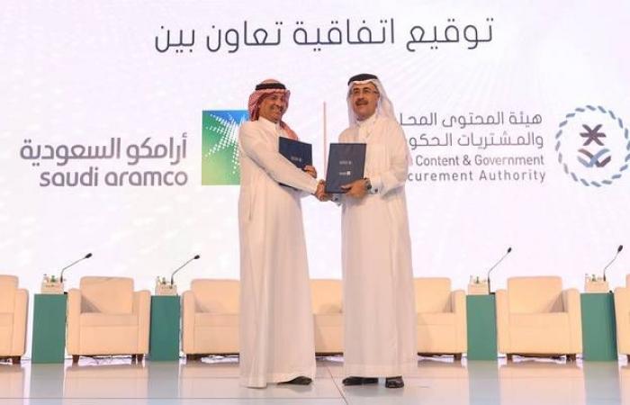 """أرامكو السعودية توقّع اتفاقية مع """"المحتوى المحلي"""" لتوطين السلع"""