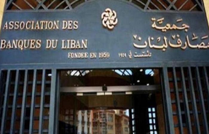 جمعية مصارف لبنان تُعلن استمرار تعطل العمل حتى الثلاثاء