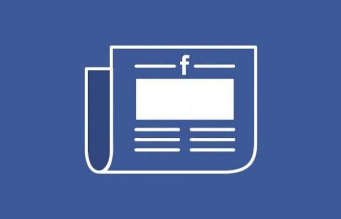 فيسبوك تعلن رسميًا عن إطلاق تبويب الأخبار الجديد