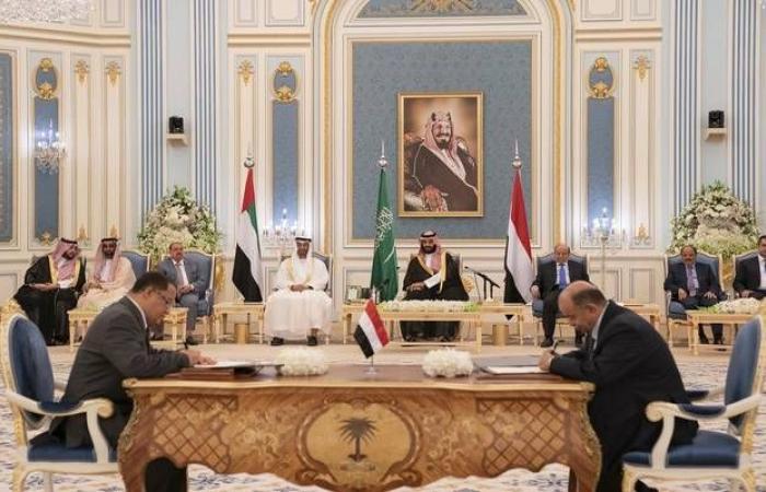 """توقيع """"اتفاق الرياض"""" بين الحكومة اليمنية والمجلس الانتقالي"""