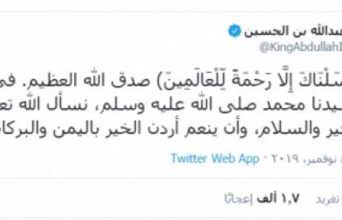 الملك يغرد في ذكرى مولد سيدنا محمد - صورة