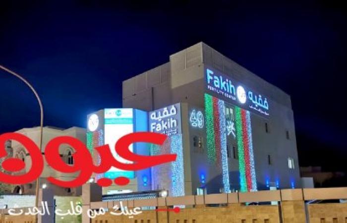 مركز فقيه للإخصاب يحتفل بالعيد الوطني التاسع والأربعين لسلطنة عُمان